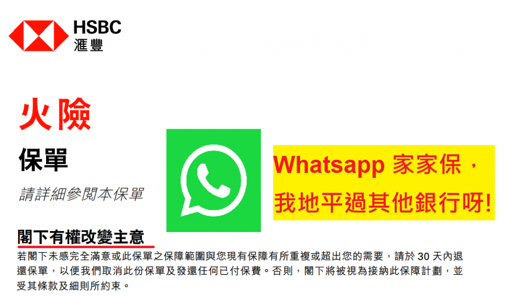 Whatsapp 家家保報價,按揭火險我地報價平過其他銀行。
